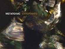 """Фрагмент обложки альбома """"Супертанго"""""""