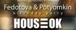 Fedotova & Potyomkin Birthday Party