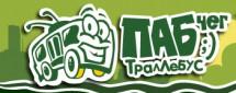 Пабчег Траллебус на Виноградаре