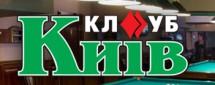 Киев клуб