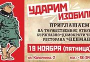 """В Киеве открывается новый тематический ресторан """"Непманн"""""""