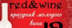 Red & Wine. Божоле Нуво