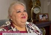 В Москве госпитализировали Наталью Крачковскую