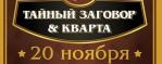"""Большой концерт """"Тайного Заговора"""" и """"Кварты"""""""