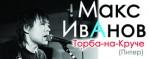 Концерт Макса Иванова