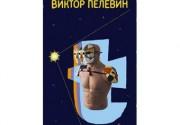 """Виктор Пелевин выиграл приз читательских симпатий """"Большой книги"""""""