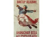 Новая книга Виктора Пелевина выйдет в декабре