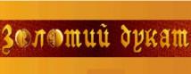 Золотой дукат на Софийской