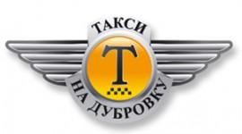 Такси на Дубровку