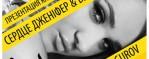 """Andrew Kinree & """"Серце Дженніфер"""""""
