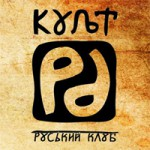 "Руський клуб ""Культ РА"""