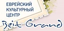 Beit Grand