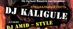 DJ Kaligule in SPB