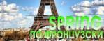 Spring по-французски