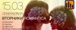 Вторники Romantica