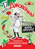Итальянское меню в Якитории на Никольско-Слободской, 1а