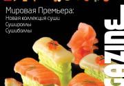 """Новое суши-меню """"Мировая премьера"""" эксклюзивно в сети Якитория"""