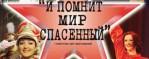 Ансамбль песни и пляски Российской армии им. А. В. Александрова
