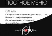 Постное меню в суши-баре НОБУ