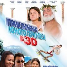 Приключения юного Геркулеса в 3D