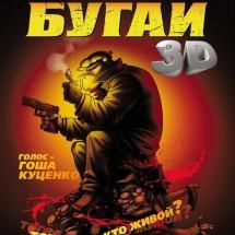 Бугай 3D