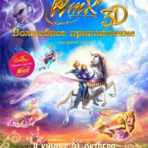 Winx Club 3D. Волшебное приключение