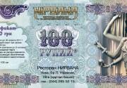 Сертификат на 100 грн в подарок от ресторана Нирвана