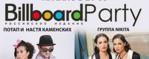 Billboard Party