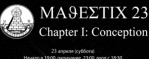 Majestic 23. Chapter I: Conception