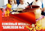 Семейный Weekend в кафе «Хамелеон № 5»