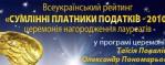 """Шоу """"Добросовестные налогоплательщики 2010"""""""