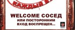 Welcome сосед