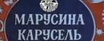 Марусина Карусель