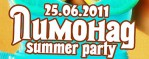 Лимонад Summer party