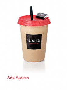 Холодный кофе «Айс арома» - 39 грн