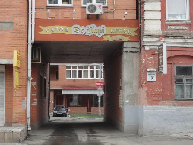 поворот в дворик на ул. Дмитриевской