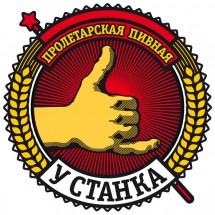"""Пролетарская Пивная """"У станка"""""""