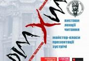 Театральный фестиваль «Дом Химер»