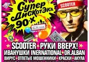 В Киеве пройдет ретромегадэнс «Супердискотэка 90-х»