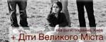 Группы «Операция Пластилин» и «Діти Великого Міста» в Киеве