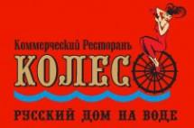Колесо, Приморская