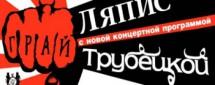 Ляпис Трубецкой в StereoPlaza