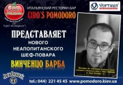 CIRO`S POMODORO представляет шеф-повара Винченцо Барбу