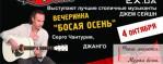 """Вечеринка """"БОСАЯ ОСЕНЬ"""""""