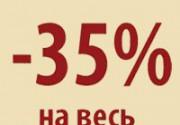 Обвал цен на алкоголь