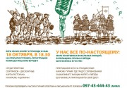 Рестораны Ацумари и BeerВerry приглашают офисы киевских компаний принять участие в караоке-турнире