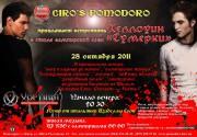 В Чирос Помодоро на Хеллоуин наступят «Сумерки»