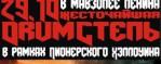 Жесточайшая DrumСтепь в Мавзолее Ленина