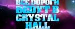Все дороги ведут в Crystal Hall