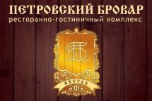 Петровский Бровар